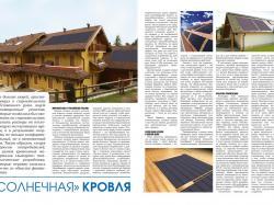 Рекламная публикация TM Tegola в бортовом журнале Аэрофлота